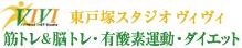 筋トレ・脳トレ・有酸素運動・ダイエット・フィットネス|東戸塚スタジオVIVI ル