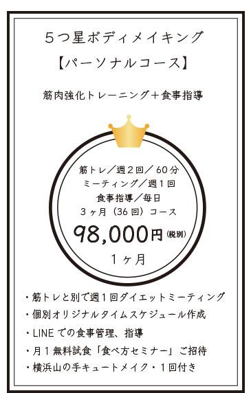 パーソナルコース/3ヶ月(36回コース)98,000円