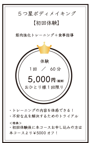 初回体験/1回限り5,000円